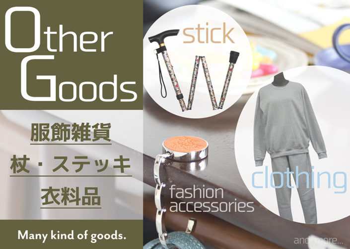 other-goods