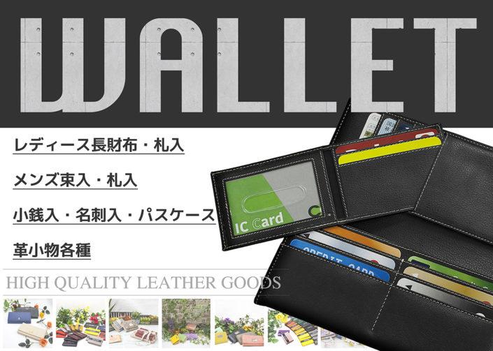 製品紹介財布