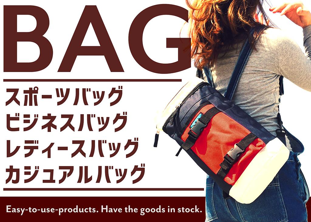 製品紹介バッグ